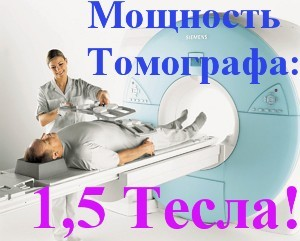 МРТ-Старый-Оскол